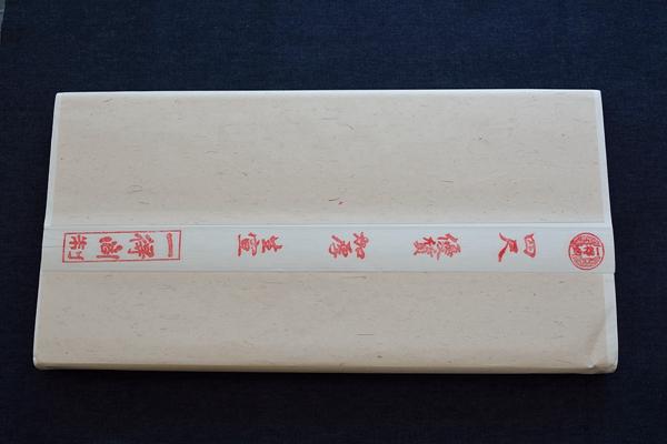 El Papel Xuan crudo 01